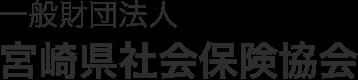 一般財団法人宮崎県社会保険協会