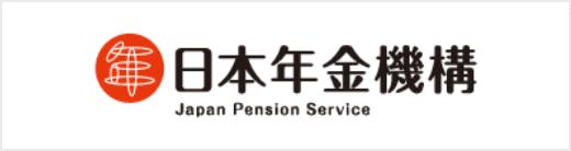 年日本年金機構Japan Pension Service