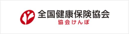 全国健康保険協会協会けんぽ